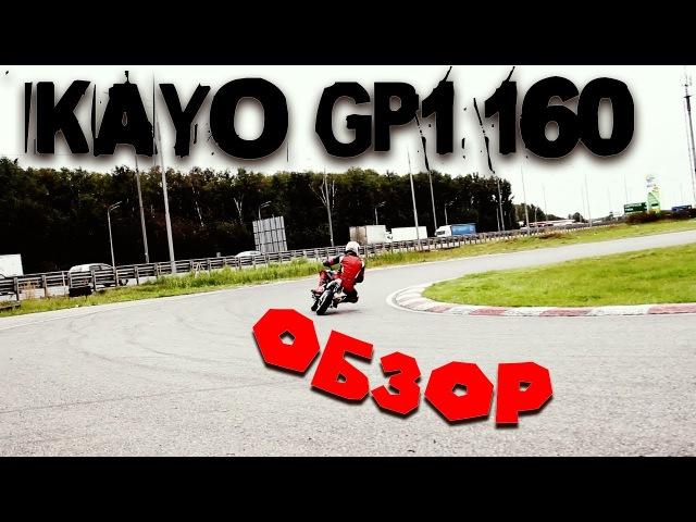 Kayo GP1 160 кубов - питбайк гроза картодрома