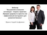 Вебинар Топ-лидеров И. и А. Ануфриенко о мотивации и Ярмарках здоровья