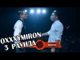 Oxxxymiron 3 раунда против Дуни