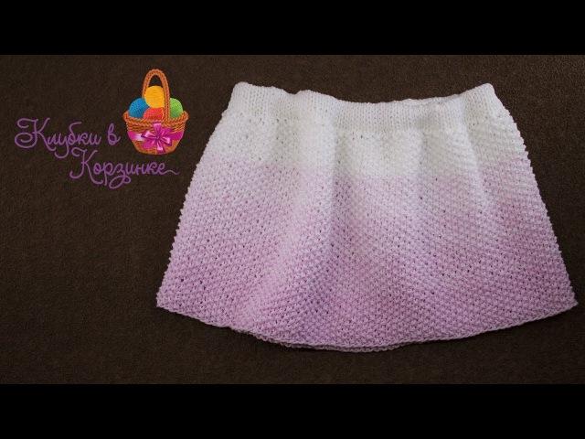 Вяжем детскую юбку спицами градиентом. ВЯЗАНИЕ СПИЦАМИ. Вязание KVK