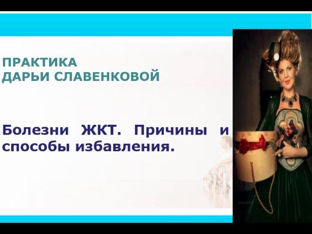 Практика: Причины болезней ЖКТ и избавление от них. Дарья Славенкова