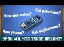 Уроки Ардуино 0 что такое Arduino куда подключаются датчики и как питать Ардуино
