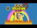 PUDI PUDI Putin Edition