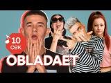Узнать за 10 секунд | OBLADAET угадывает треки Face, Элджей, Markul и еще 32 хита (#NR)