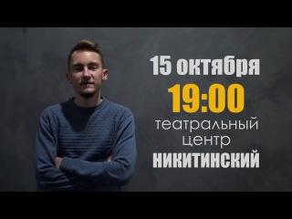 Культурное приглашение в Никитинский 15.10.2017
