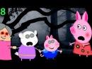 Мультики для детей свинка пеппа новые серии 2017 года на русском языке 8 СТРАШНЫЙ С...