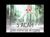 5 Асан для упругих ягодиц –Йога для начинающих.