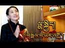 2017 NEW TIBETAN SONG BY LHAKYI ལྷ་སྐྱིད་ཀྱི་གཞས་གསར། ༼བསྐལ་བ་ཡར 38