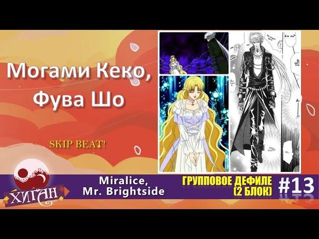 120 Хиган 2016 Групповое дефиле 13 Miralice, Mr Brightside Могами Кеко, Фува Шо «Skip beat!