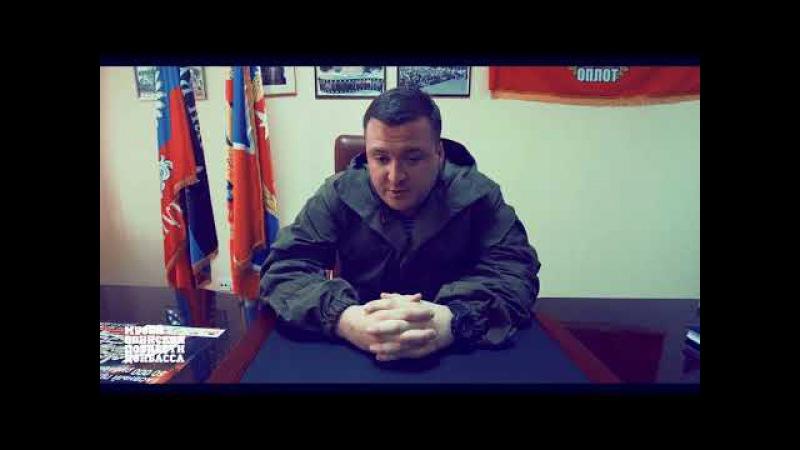 Сергей Завдовеев, командр батальона Легион и его история.