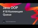 Java OOP. Урок 18. Коллекция Queue