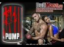 Комплекс Universal Nutrition ANIMAL PUMP от Магазина спортивного питание BullMass