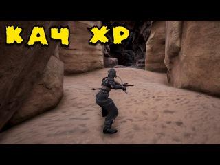 Conan Exiles - Как качать опыт ? кач XP гайд - Скверна