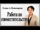 Количество работодателей не ограничено Елена А Пономарева