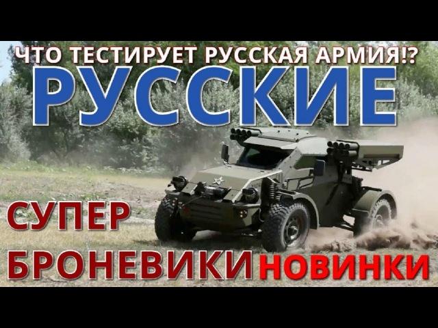 Россия ответила Западу, Русские Броневики готовы к Сирии и удивят Украину Докум ...
