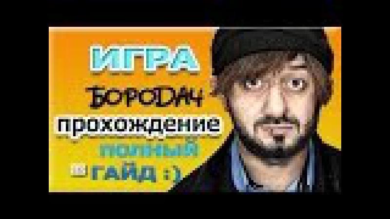 ИГРА БОРОДАЧ прохождение Как пройди игру Бородач Понять и простить