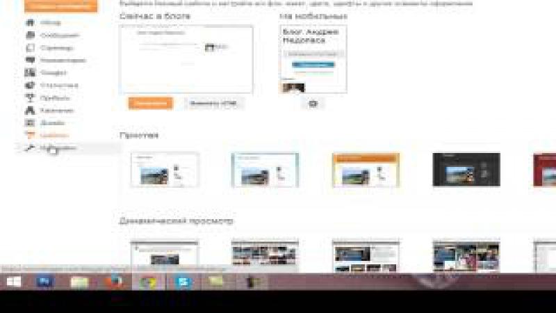 Как Создать Свой Блог!? Пошаговое руководство от А до Я . Урок 2