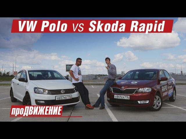 А есть ли разница? Сравнительный тест Skoda Rapid vs VW Polo. 2016 АвтоБлог про.Движение