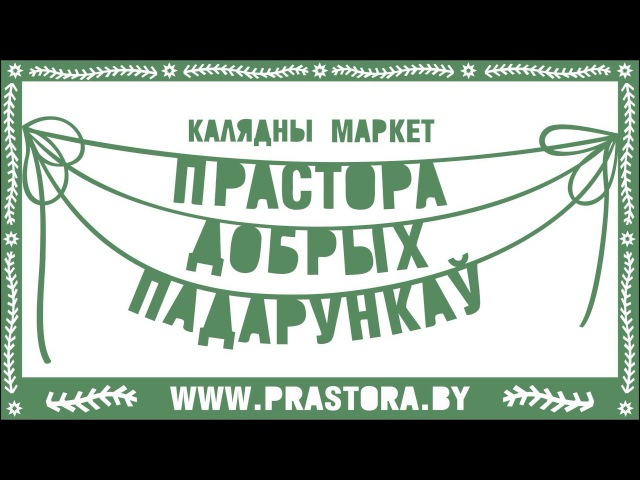 Першы Калядны маркет Прастора Добрых Падарункаў!