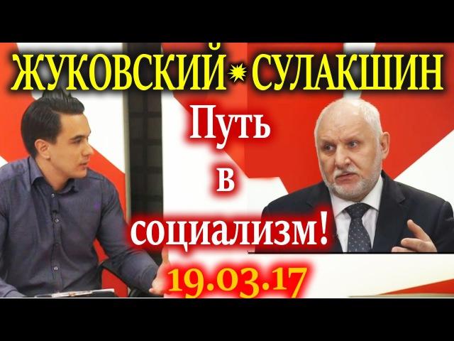 Жуковский, Сулакшин. Точка зрения о Пути в социализм - единственный выход из тупи...