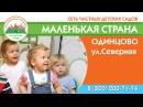 Частный детский сад Маленькая страна в Одинцово