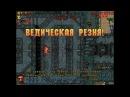 Прохождение GTA 2 - Миссия 64 Ведическая резня! Район 3, Русская мафия