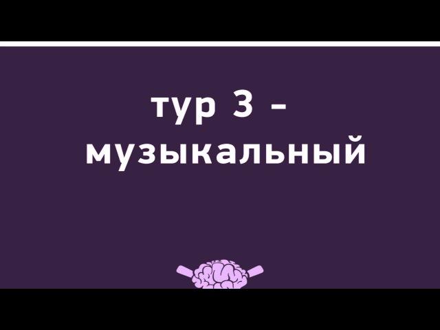 МозгоБойня - описание игры