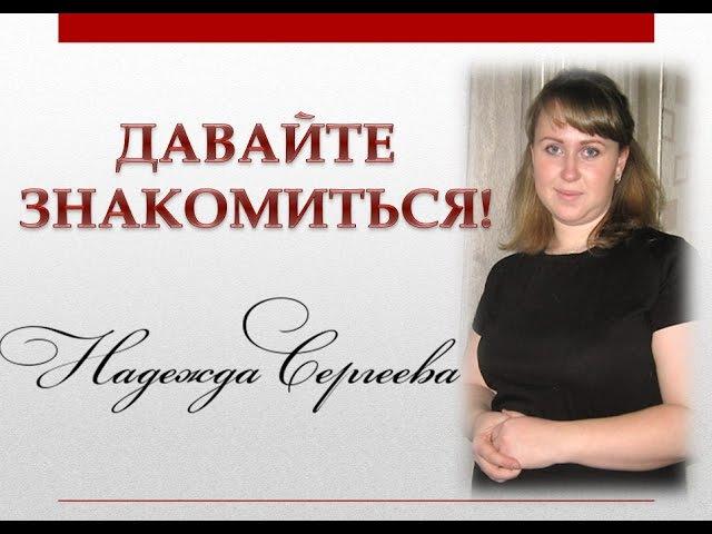Давайте знакомиться. Интернет-предприниматель и мама. Надежда Сергеева.