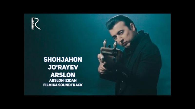 Shohjahon Jorayev - Arslon | Шохжахон Жураев - Арслон (Arslon izidan filmiga soundtrack)