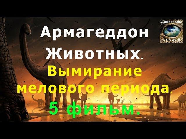 Армагеддон животных Вымирание мелового периода судный день 5 фильм HD Динозавры от А до Я