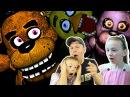 Страшный МИШКА ФРЕДДИ 3 напугал всю семью выживаем в пиццерии 5 Ночей с Фредди в ...