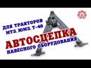 Автосцепка для навесного оборудования к тракторам МТЗ, ЮМЗ и Т40