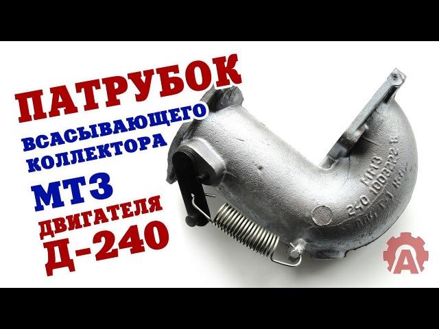 Парубок всасывающего коллектора двигателя Д-240 трактора МТЗ-80,82 с заслонкой