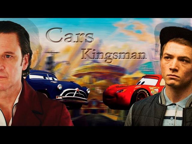 Cars/Kingsman [McQueen (Eggsy) | Doc (Harry)] — amw