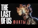 ТОП на GameZonaPSTv 10 фактов о The Last of Us, которые вы могли не знать (16.12.2018)