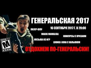 Генеральская 2017 (трейлер)