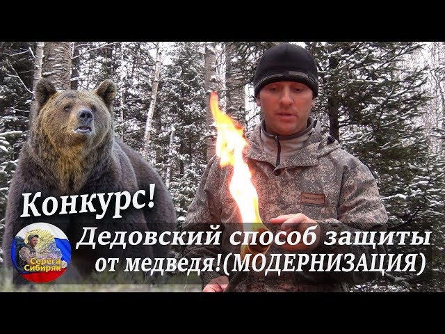 Дедовский способ защиты от медведя! (МОДЕРНИЗАЦИЯ) Конкурс на канале! 10.000 подпис » Freewka.com - Смотреть онлайн в хорощем качестве