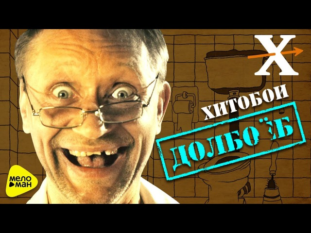 Хитобои Долбо ** б Official Video 2017