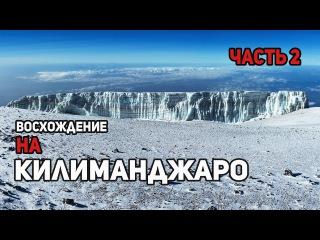 Килиманджаро [Часть 2]. Высшая точка Африки Пик Ухуру, Ледники, Кратер
