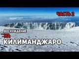 Килиманджаро Часть 2. Высшая точка Африки Пик Ухуру, Ледники, Кратер