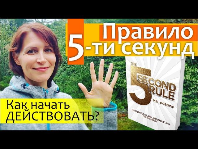 Правило 5-ти секунд    Как НАЧАТЬ ДЕЙСТВОВАТЬ    The 5 Second Rule of Mel Robbins
