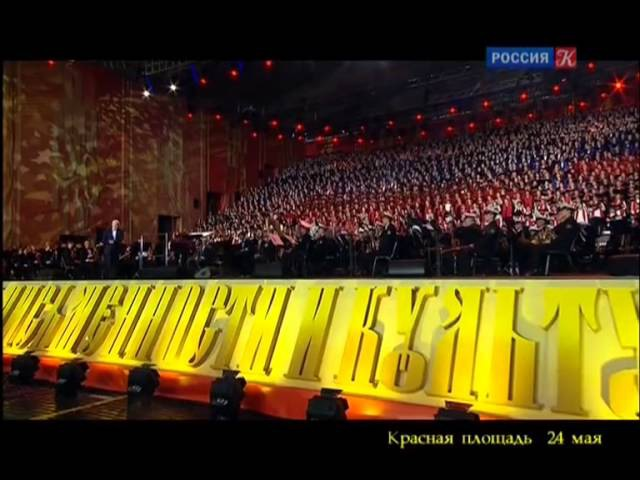 Концерт. День славянской письменности и культуры. 2013