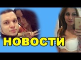 Гусев и Романец женятся, компромат на Агибалову! Новости дома 2 (эфир от 17 января, ...