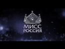 Мисс Россия 2016. Выход в купальниках