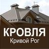 КРОВЛЯ крыш МЯГКАЯ, МЕТАЛЛОЧЕРЕПИЦА - Кривой Рог