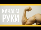 Качаем руки [Якорь | Мужской канал]
