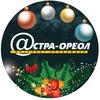Интернет провайдер «Астра-Ореол» Гатчина