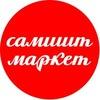 Самшит маркет - магазин швейной фурнитуры
