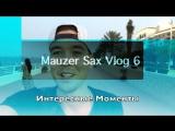 Mauzer Sax Vlog 6 Интересные Моменты