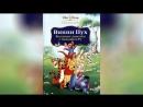 Винни Пух Весенние денёчки с малышом Ру (2004) | Winnie the Pooh: Springtime with Roo